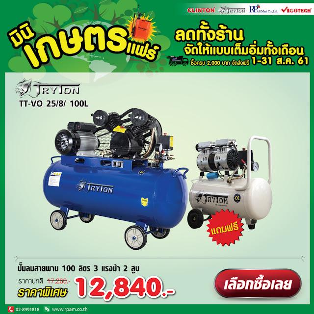 TT-VO25-8-100L